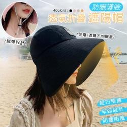防曬護臉透氣折疊遮陽帽(15cm大帽簷/全防護抗UV/防曬/漁夫帽/J508)