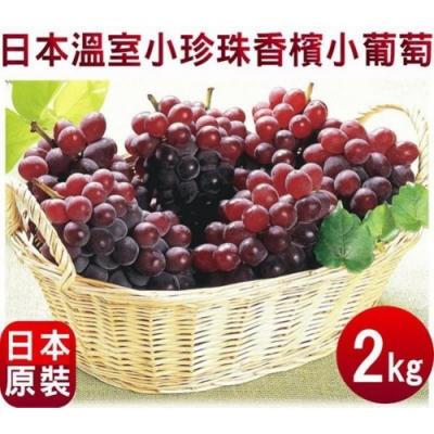 【天天果園】日本溫室珍珠葡萄原裝2kg(12-17串)