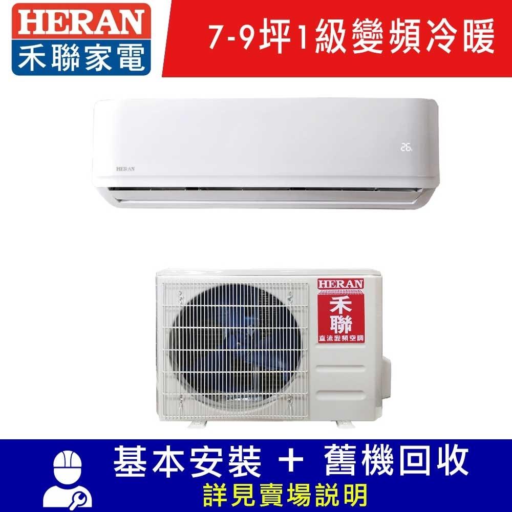 [結帳再折] 福利品 HERAN禾聯 7-9坪 1級變頻冷暖冷氣 HI-GA50BH/HO-GA50BH R32冷媒