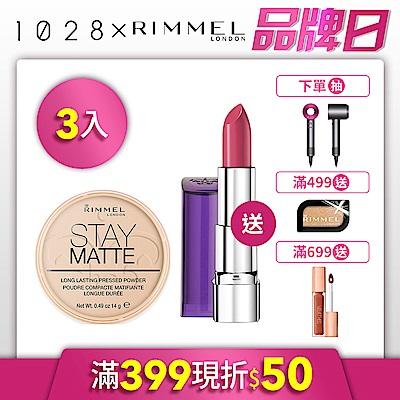 【3入組】Rimmel 迷霧妝媛控油蜜粉餅 送 水漾潤澤保濕唇膏(玫瑰記憶)