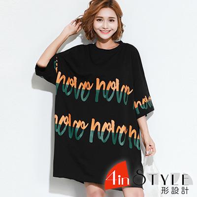 圓領不規則撞色印花五分袖洋裝 (黑色)-4inSTYLE形設計