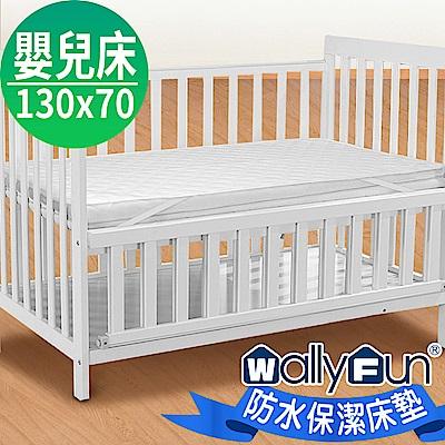 WallyFun 嬰兒床用100%防水保潔墊 -平單式(130x70cm) ~台灣製造