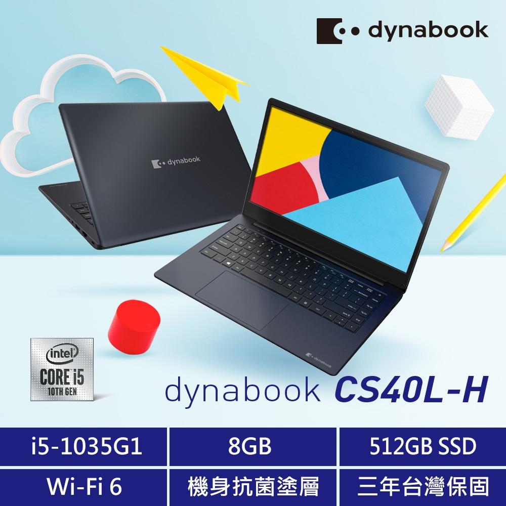dynabook CS40L-H 14吋筆電 (i5-1035G1 /8GB/512GB/Wi-Fi 6/曜石黑)