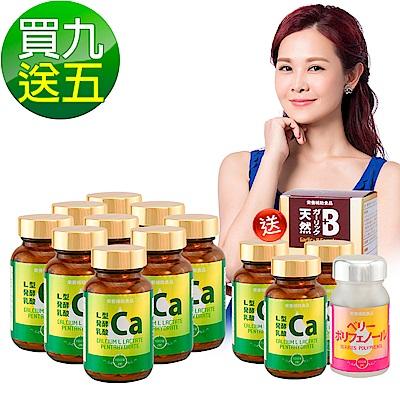 健康食妍 離子植物鈣 買九送五