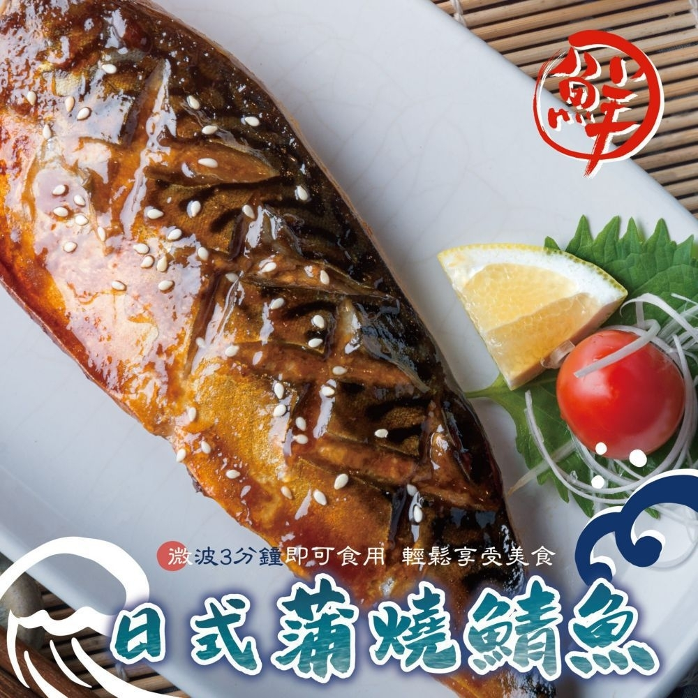 顧三頓-日式蒲燒鯖魚鯖魚片x5片(每片140g±10%)