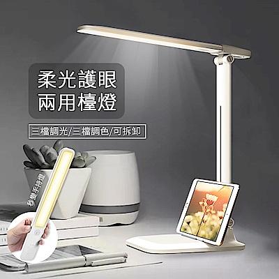 快靈通 LED智能觸控護眼檯燈+磁吸燈 學生學習桌面辦公專用 兩用燈 床頭檯燈 贈USB充電線