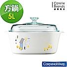 (下單5折)(送4入餐盤組)康寧Corningware 5L方形康寧鍋-丹麥童話