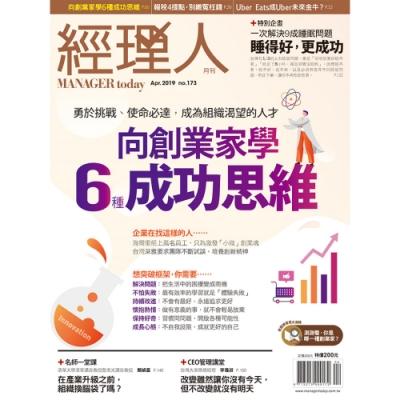 經理人月刊(一年12期)年度特殺方案