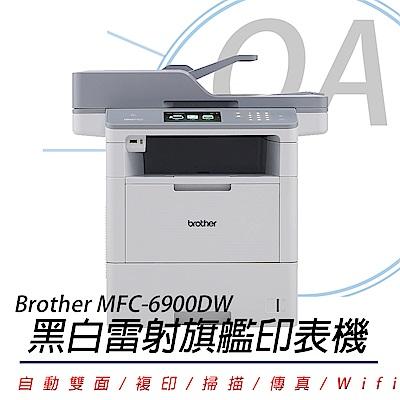 BROTHER MFC-L6900DW 商用超高速旗艦級無線黑白雷射複合機