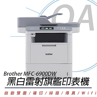 BROTHER MFC-6900DW 商用超高速旗艦級無線黑白雷射複合機