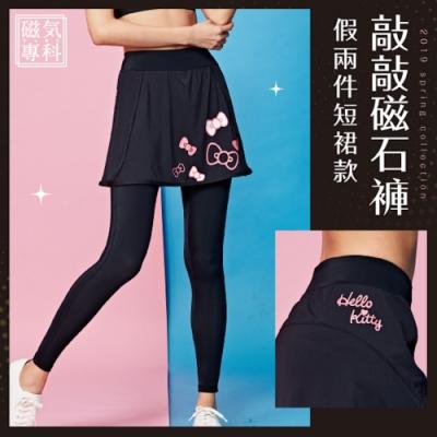 iFit 愛瘦身 Hello Kitty 聯名款 假兩件磁石褲 短裙款