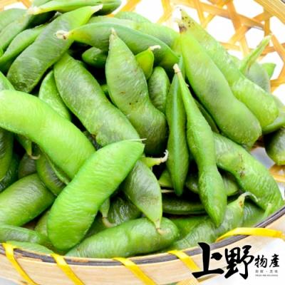 (滿899免運)【上野物產】台灣產  幻之等級鮮採毛豆莢(1000g±10%/包)x1包