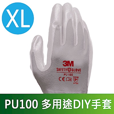 3M 多用途DIY手套-PU100(灰色 XL-5雙入)
