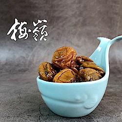 梅嶺 享梅滋-紫蘇梅(250g)