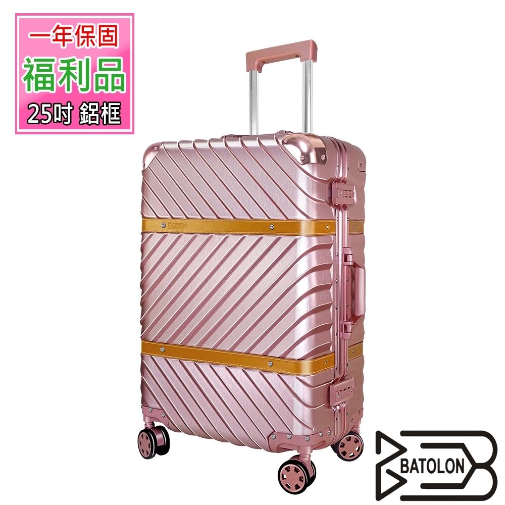 (福利品 25吋)  幸福旅程TSA鎖PC鋁框箱/行李箱 (玫瑰金)