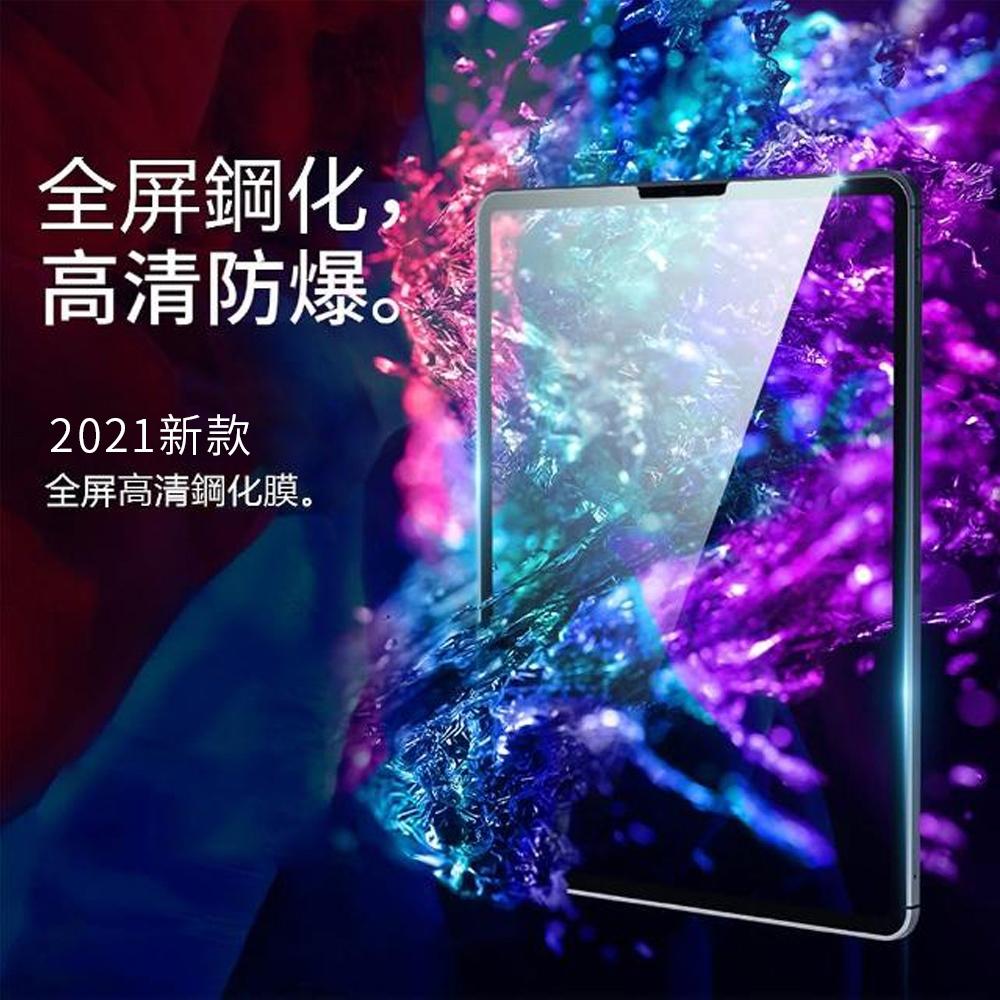 Apple iPad Pro 11吋(2021) 9H高清透明鋼化玻璃保護貼 防指紋防爆 平板玻璃貼 product image 1