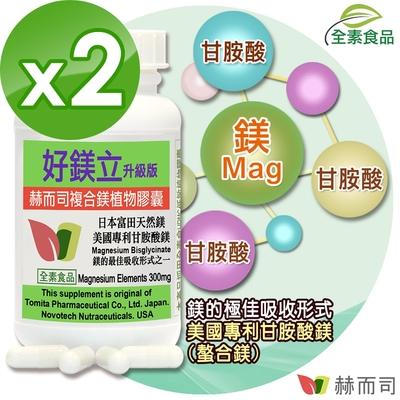 赫而司 好鎂立高單位複合鎂300MG(100顆*2罐)美國專利甘胺酸螯合鎂+日本天然鎂-幫助入睡全素食膠囊