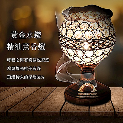 Rasasi 拉莎斯 杜拜風情 黃金水鑽薰香SPA台燈(觸控三段式開關或旋轉調節開關)