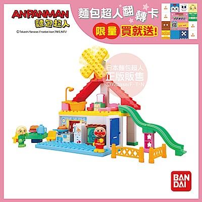 ANPANMAN 麵包超人-麵包工廠與溜滑梯小屋積木樂趣箱(3Y+)