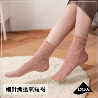 貝柔日系萊卡保暖毛短襪_雙格 (3雙組)