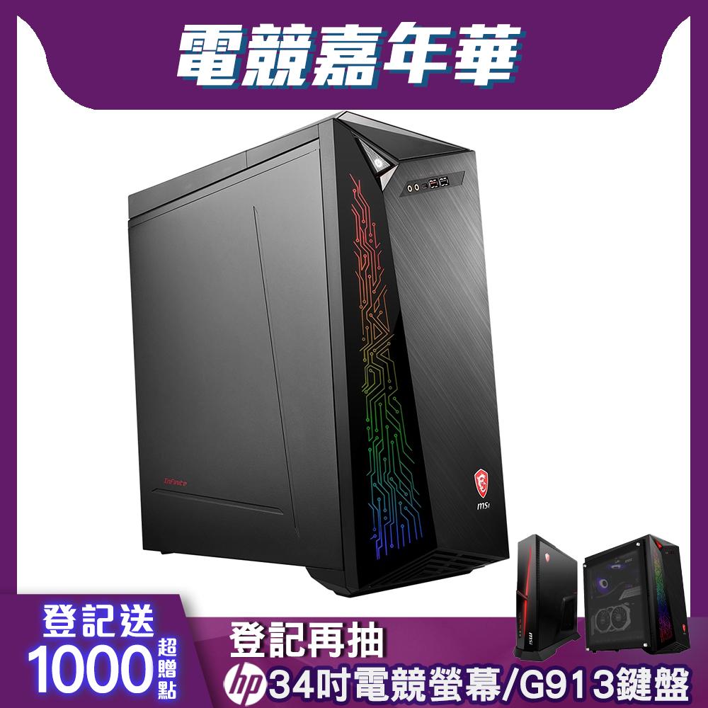 MSI微星 Infinite 10SA-1044TW 電競電腦(i5-10400/8G/1T+256G SSD/GTX1650 SUPER-4G/Win10)
