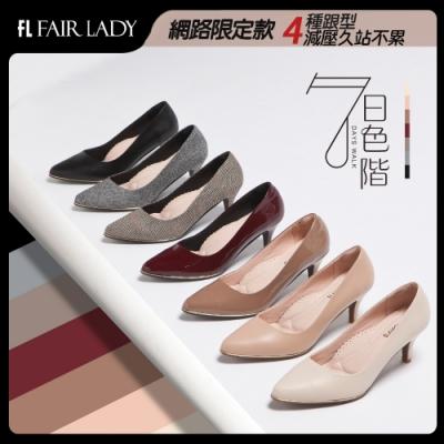 「時時樂限定」FAIR LADY網路販售七日色階低跟/楔形/高跟女鞋 共7色