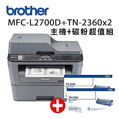 Brother MFC-L2700D 高速雙面多功能雷射傳真複合機+TN-2360x二入超值組