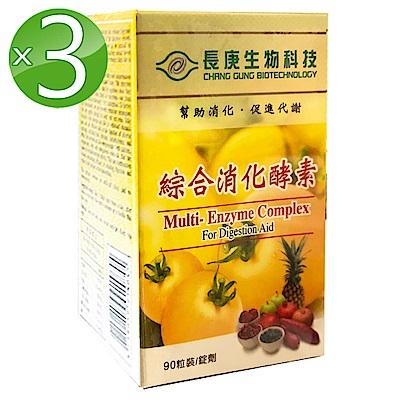 長庚生技 綜合消化酵素3入組(90錠/瓶)
