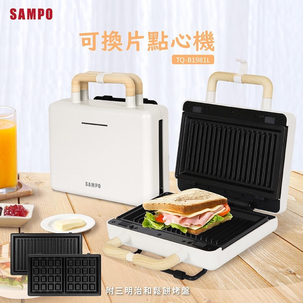 【聲寶 SAMPO】可換片點心機TQ-B1981L BBQ 鬆餅 三明治 帕尼尼