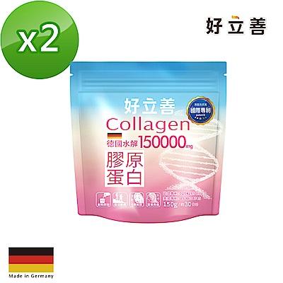滿額登記送10% 領券再折 德國好立善 膠原蛋白粉兩入組 150g/包x2