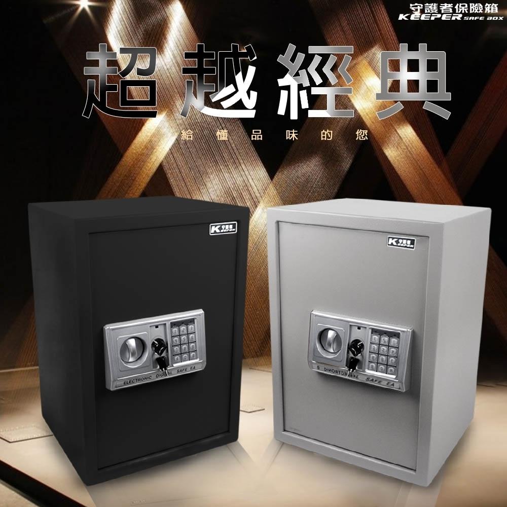【守護者保險箱】保險箱 保險櫃 保管箱 收納箱 三門閂 密碼保險箱 50EA3 雙色可選
