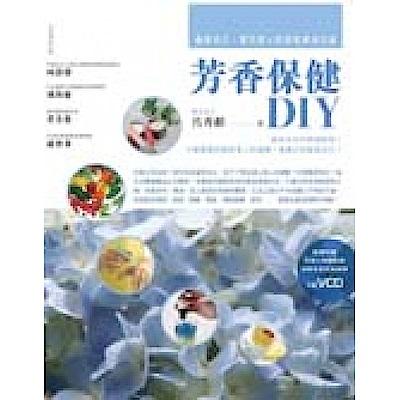 芳香保健DIY(附VCD):寵愛自己、寶貝家人的樂活之道