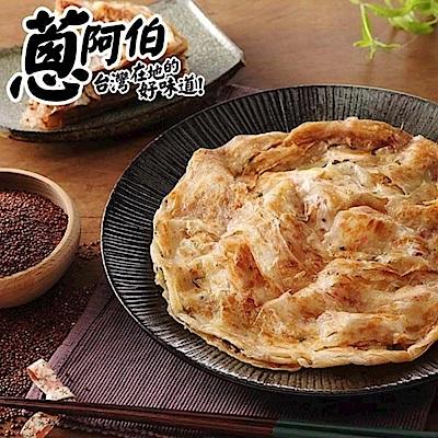 蔥阿伯 紅藜香蔥千層拔絲抓餅-五辛素(5片/包,共三包)