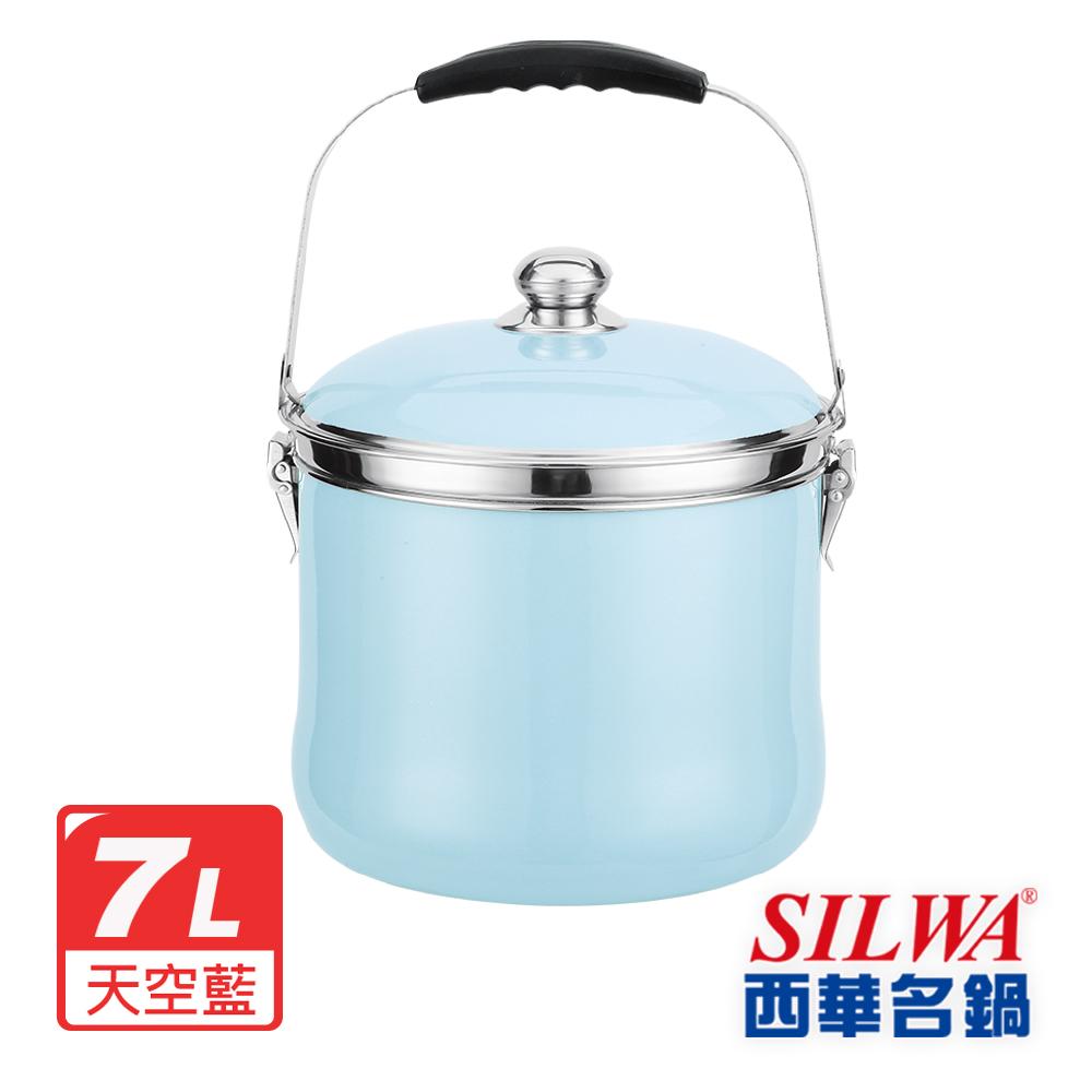 SILWA西華 節能免火再煮鍋7L(買再贈 LazyLady懶女人面膜)