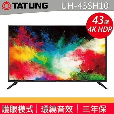 TATUNG大同 43型 4K HDR 低藍光液晶顯示器+視訊盒 (UH-43SH10)