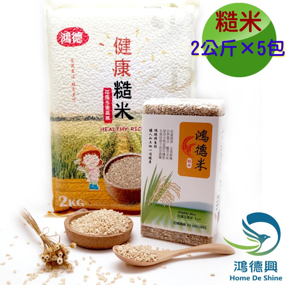 鴻德興 有機健康糙米 / 梗香米(2公斤/包) × 5包 優惠組