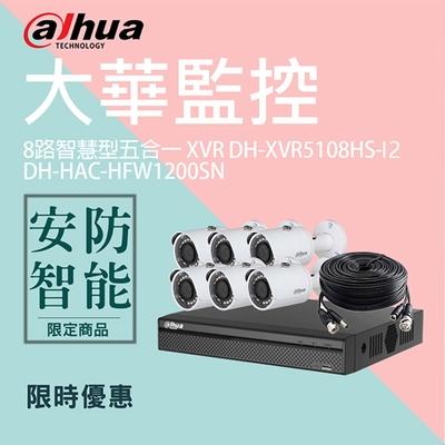 【大華dahua】套餐-奢華版8路6鏡(主機+6攝影機+2配件)