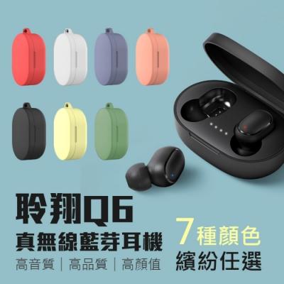 聆翔 Q6真無線藍芽耳機 藍芽5.0 環繞音質 運動耳機 藍牙耳機 無線耳機 運動藍芽耳機【多色可選】