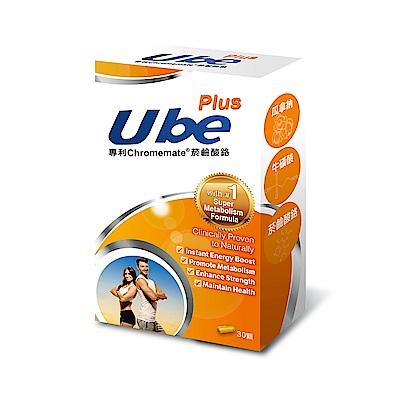 悠活原力 UBe Plus優必加倍塑膠囊(30粒入)