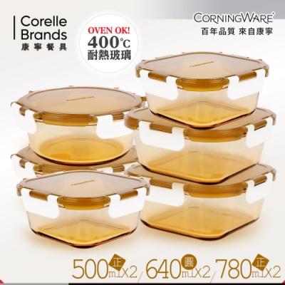 美國康寧CORNINGWARE 透明玻璃保鮮盒6件組(CA0603)