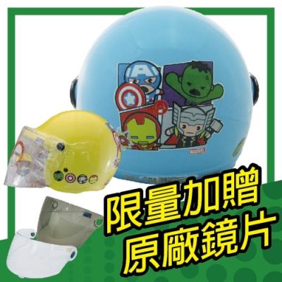 【S-MAO】正版卡通授權 復仇者聯盟 兒童安全帽 3/4半罩 (安全帽│機車 E1)