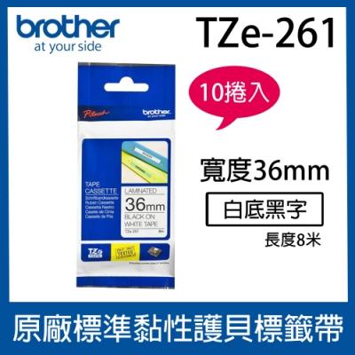 【10入組】brother 原廠護貝標籤帶 TZe-261 (白底黑字 36mm)