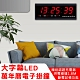 WIDE VIEW 48 x 19超大螢幕萬年曆電子掛鐘(HB4819SM) product thumbnail 1