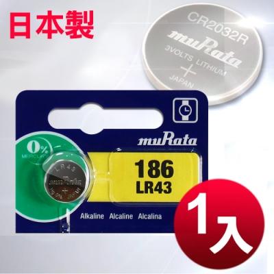 日本制造 muRata 公司貨LR43 鈕扣型電池(1顆入)