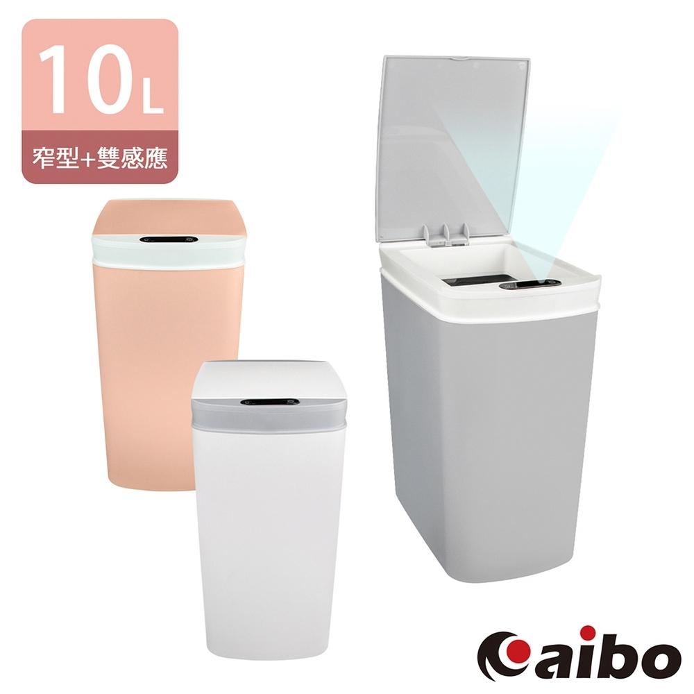 紅外線+觸碰 智能雙感應自動掀蓋 窄型垃圾桶(10L)