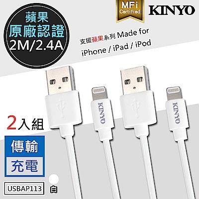 (2入)KINYO 2M/2.4A Lightning充電傳輸線(USBAP113)