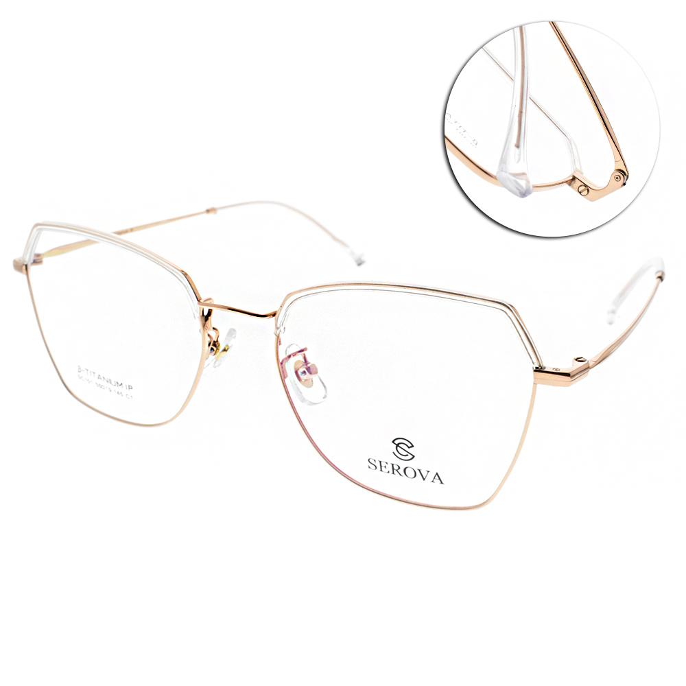SEROVA 眼鏡 人氣潮流款/透明-金 #SC101 C1