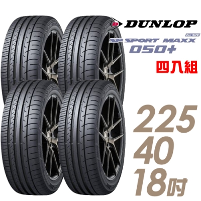 【登祿普】SP SPORT MAXX 050+ 高性能輪胎_四入組_225/40/18