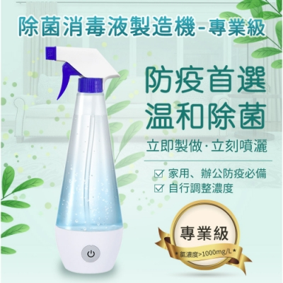 【專業級】除菌消毒液製造機 次氯酸鈉水 消毒水自製 噴瓶式