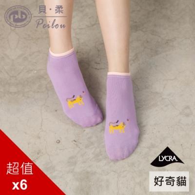 貝柔毛小孩萊卡船襪-好奇貓(6雙組)